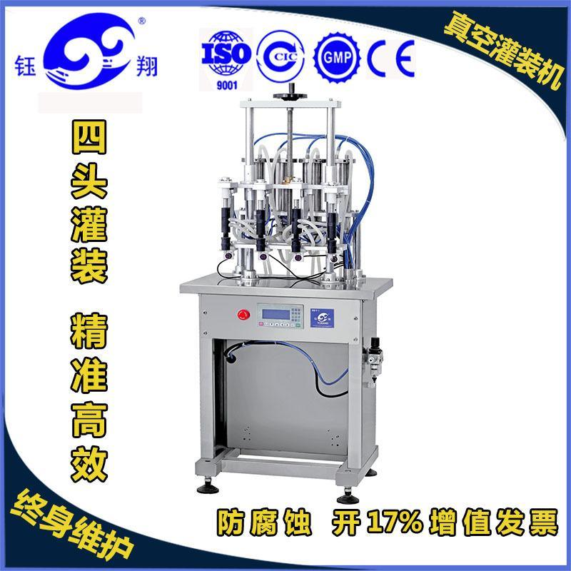 全自动四头真空液体灌装机 化妆品香水罐装机 瓶装水定量灌装机