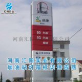 中石化加油站品牌柱立柱燈箱標準件標識標牌供應商
