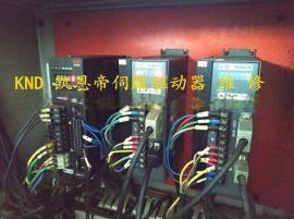 长沙专业维修常修KND凯恩帝系统伺服驱动器