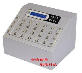 台湾佑华U盘拷贝机 UB920-G拷贝机 1拖** USB金狐机 实时监控拷贝