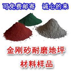 邦胜牌金刚砂耐磨地面材料质量可靠诚信