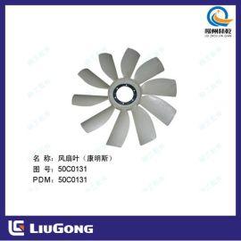 柳工CLG856装载机康明斯发动机配件 50C0131 风扇