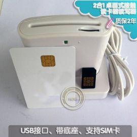 MCR3522桌面式二合一带底座接触式智能IC卡读卡器读写器