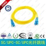 阜通牌網路級SC單模單芯3M跳線SC/UPC-SC/UPC-3M-SM驚爆低價