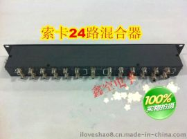 有线电视前端系统24路电视信号混合器 索卡有线电视24路混合器