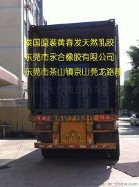 泰国黄春发天然乳胶可整柜批售