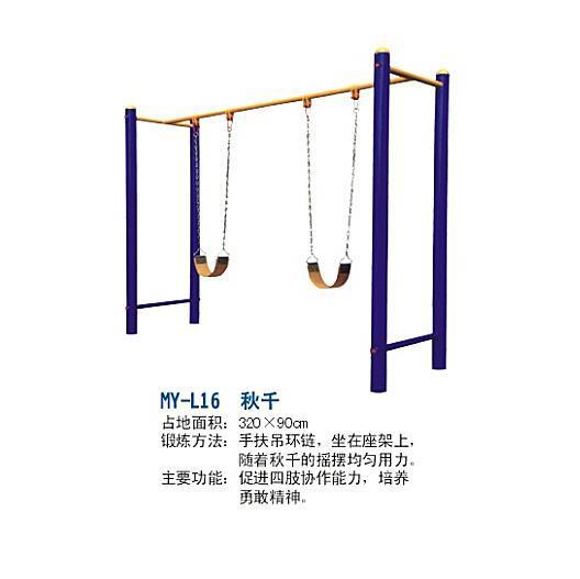 名揚健身器材鞦韆桂平城市廣場安裝