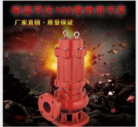 WQR耐高温潜污泵0.75kw 高扬程高性能100度 耐高温水泵厂家批发