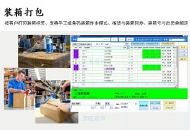 wms仓库管理软件 库房出入库系统 仓储配送管理系统