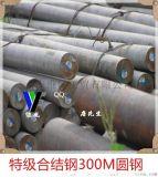 现货供应特级合金钢300M