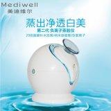 Mediwell美迪維爾 負離子蒸臉器 加溼補水噴霧機 霧化美容儀 美容蒸臉儀