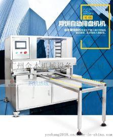 金本YC-08自动排盘机,不锈钢月饼生产线,包子馒头自动排盘机