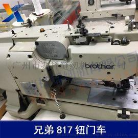 工业二手缝纫机兄弟直眼钮门车 电脑平眼机 缝纫设备
