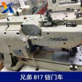 工業二手縫紉機兄弟直眼鈕門車 電腦平眼機 縫紉設備