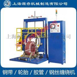 上海源存机械出售 钢丝缠绕机