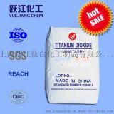 钛白粉A101(通用型)免费拿样