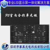深圳室內P5全綵LED顯示屏單元板廠家批發