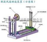 供應廠家直銷臺扇風量測試裝置