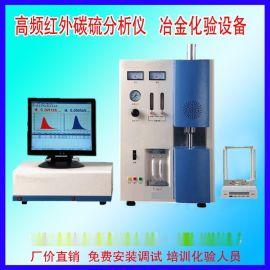 供应高碳铬铁碳硫分析仪 高频碳硫分析仪 南京明睿MR-CS995型