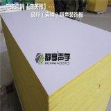 供应玻纤天花板 玻纤吸音板 玻纤装饰天花