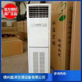 立柜式风机盘管,水空调,客厅柜机,FP系列纯铜管中央空调