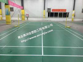 室內羽毛球塑膠地板 PVC地板