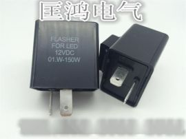 汽车蜂鸣器闪光器 DC12V自主生产继电器