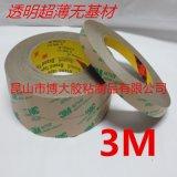 3M耐高温双面胶带模切