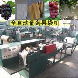 眉山葡萄套袋果袋机(生产葡萄套袋)