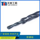 HRC45 硬质合金钨钢台阶钻阶梯钻 适用铝材深孔加工 支持非标定制
