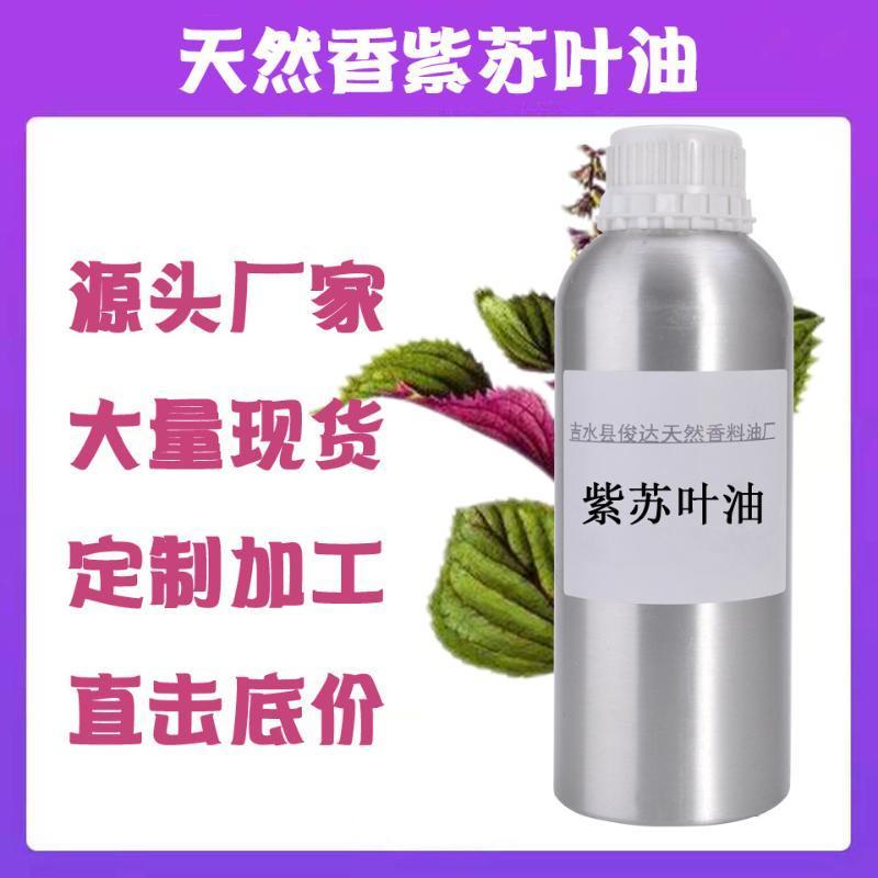 供應紅紫蘇葉精油 紫蘇葉油 由紫蘇葉蒸餾萃取所得的單方精油