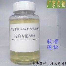 棉錦專用硅油 蓬鬆軟化手感 棉滌綸後整理