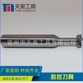 天美厂家 钨钢T形刀 T槽铣刀 铝用3c侧槽加工 钨钢t型刀