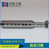 天美廠家 鎢鋼T形刀 T槽銑刀 鋁用3c側槽加工 鎢鋼t型刀