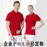 POLO衫夏季短袖工作服男女定制T恤衣服订制刺绣