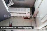 一汽解放B44駕駛室空調總成解放駕駛室空調總成生產廠家圖片