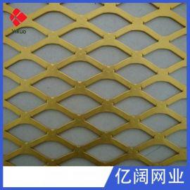 铝板钢板网 镀锌钢板网护栏 吊顶钢板网装饰隔离网拉伸网定制