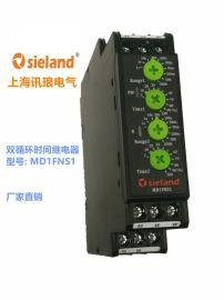 【直销】上海讯琅MD1FNS1双循环时间继电器12-240V双延时继电器