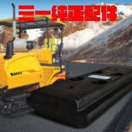 供应三一工程机械摊铺机铣刨机配件橡胶履带板品质保证