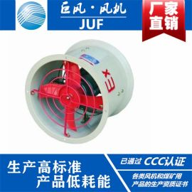 CBF-300防爆轴流风机,防爆风机,岗位式轴流通风机