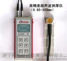 祥和仪器测厚仪XHC-600D型超声波测厚仪