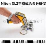 美国尼通XL2-800手持式光谱仪合金分析仪