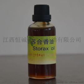 厂家大量现货直供苏合香油