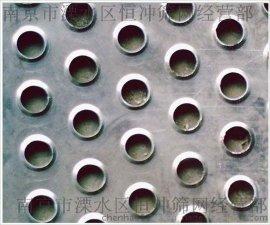 冲孔网|冲孔板网|不锈钢筛板|铁板冲孔网|冲孔筛板-南京恒冲筛网