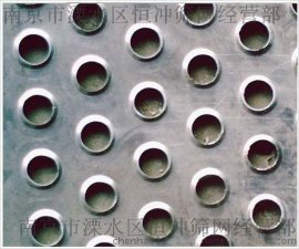 冲孔网 冲孔板网 不锈钢筛板 铁板冲孔网 冲孔筛板-南京恒冲篩網