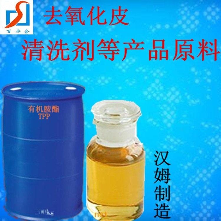 防鏽劑光亮劑原料有機胺酯TPP