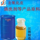 防锈剂光亮剂原料有机胺酯TPP