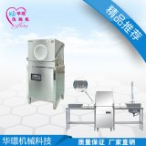 廠家供應【揭蓋式洗碗機】商用小型洗碗機 提拉式洗碗機 小型洗碗機