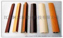 供应铝合金阳角装饰修边线条 铝合金装饰线条定制