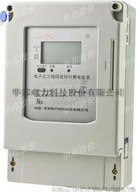 華邦三相預付費有功電能表DTSY866 安裝於室內室外表箱